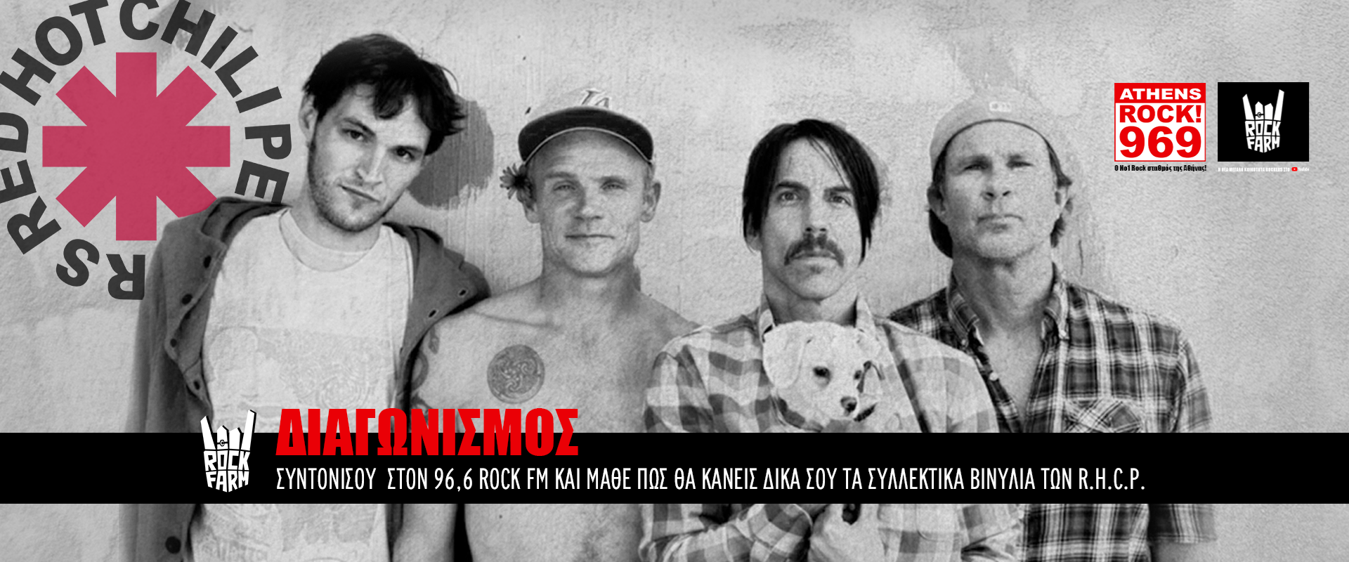 Red Hot Chili Peppers weekend στον 96.9 Rock FM