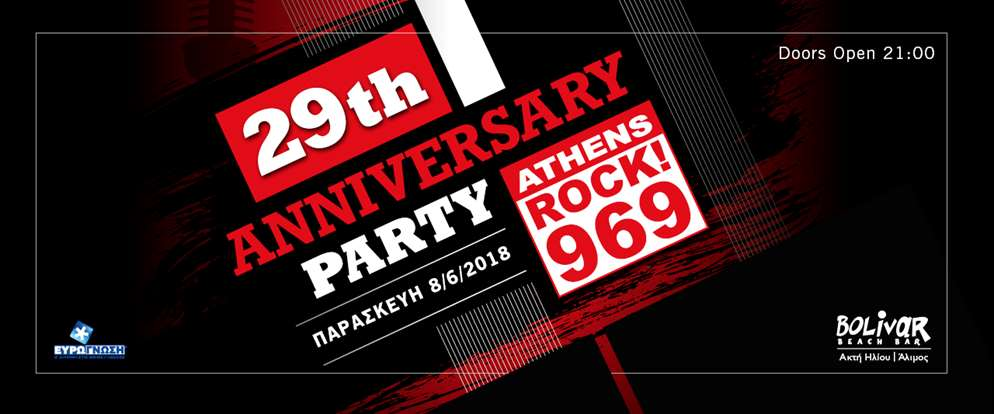 29 χρόνια 96.9 Rock FM - Anniversary Summer Party